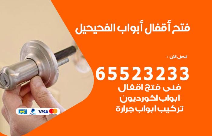 فتج اقفال أبواب الفحيحيل / 65523233  / خدمة فتح أبواب تبديل وتركيب أقفال