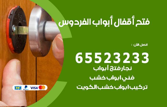 فتج اقفال أبواب الفردوس / 65523233  / خدمة فتح أبواب تبديل وتركيب أقفال