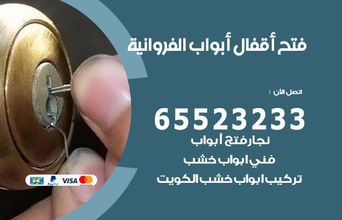 فتج اقفال أبواب الفروانية / 65523233  / خدمة فتح أبواب تبديل وتركيب أقفال