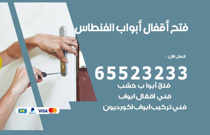 فتج اقفال أبواب الفنطاس / 65523233  / خدمة فتح أبواب تبديل وتركيب أقفال