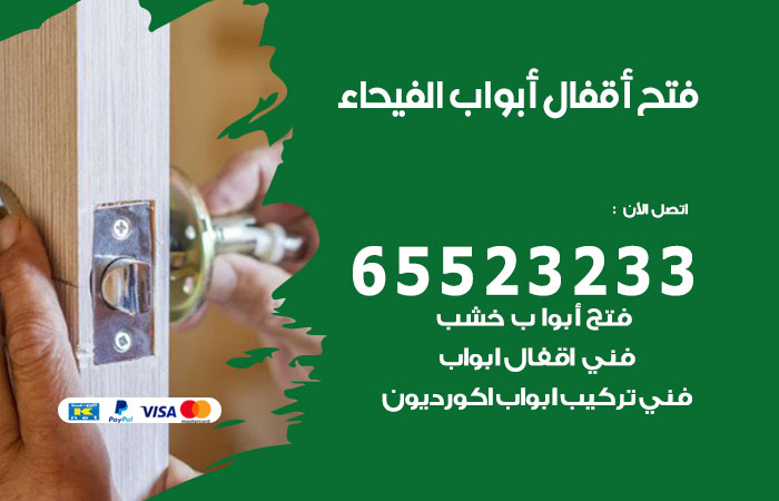 فتج اقفال أبواب الفيحاء / 65523233  / خدمة فتح أبواب تبديل وتركيب أقفال