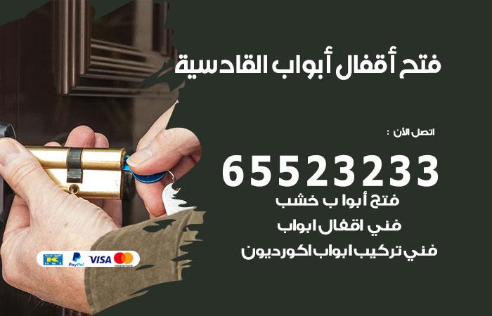 فتج اقفال أبواب القادسية / 65523233  / خدمة فتح أبواب تبديل وتركيب أقفال