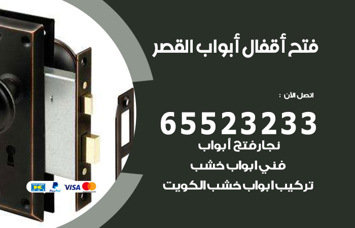 فتج اقفال أبواب القصر / 65523233  / خدمة فتح أبواب تبديل وتركيب أقفال
