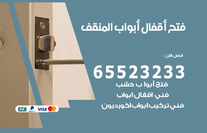 فتج اقفال أبواب المنقف / 65523233  / خدمة فتح أبواب تبديل وتركيب أقفال