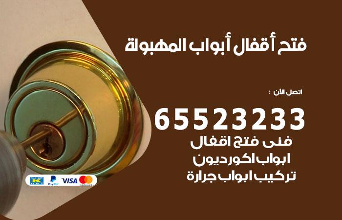 فتج اقفال أبواب المهبولة / 65523233  / خدمة فتح أبواب تبديل وتركيب أقفال