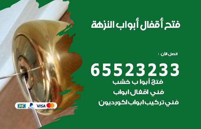 فتج اقفال أبواب النزهه / 65523233  / خدمة فتح أبواب تبديل وتركيب أقفال