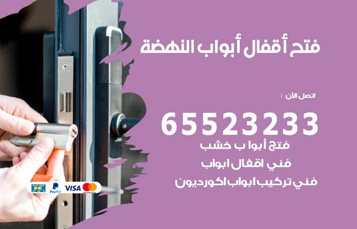 فتج اقفال أبواب النهضة / 65523233  / خدمة فتح أبواب تبديل وتركيب أقفال