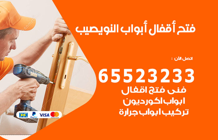 فتج اقفال أبواب النويصيب / 65523233  / خدمة فتح أبواب تبديل وتركيب أقفال