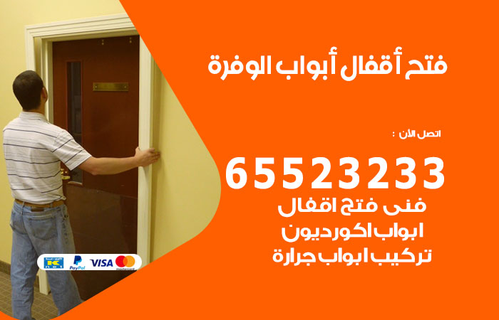 فتج اقفال أبواب الوفرة / 65523233  / خدمة فتح أبواب تبديل وتركيب أقفال