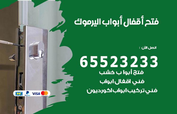 فتج اقفال أبواب اليرموك / 65523233  / خدمة فتح أبواب تبديل وتركيب أقفال