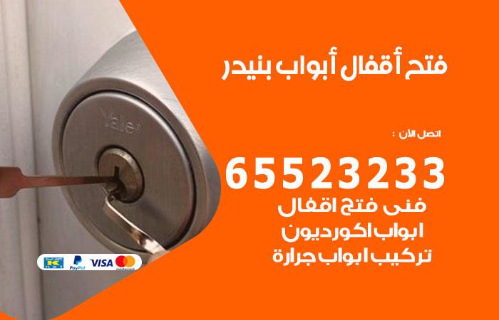 فتج اقفال أبواب بنيدر / 65523233  / خدمة فتح أبواب تبديل وتركيب أقفال