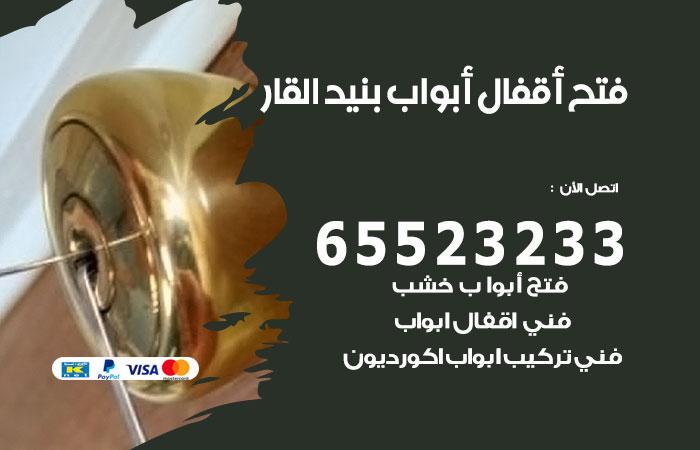 فتج اقفال أبواب بنيد القار / 65523233  / خدمة فتح أبواب تبديل وتركيب أقفال