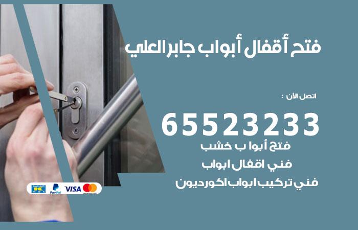 فتج اقفال أبواب جابر العلي / 65523233  / خدمة فتح أبواب تبديل وتركيب أقفال