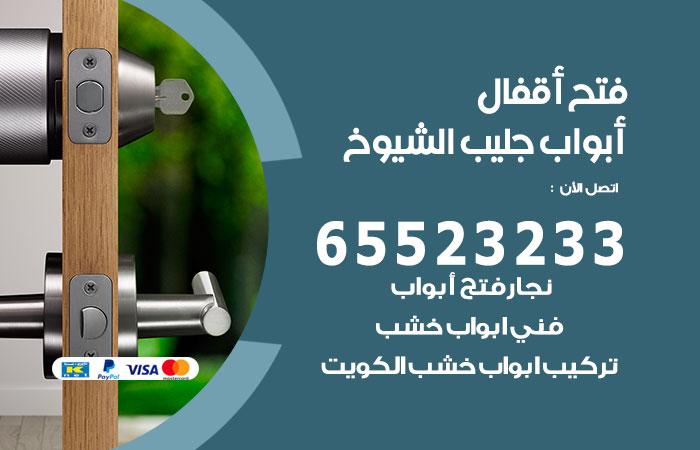 فتج اقفال أبواب جليب الشيوخ / 65523233  / خدمة فتح أبواب تبديل وتركيب أقفال