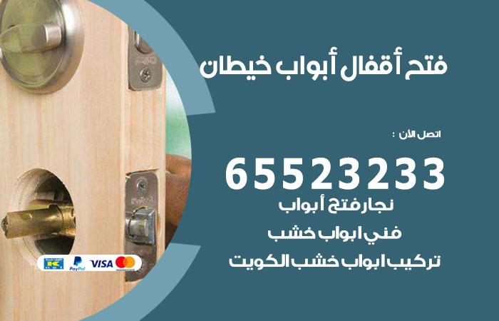 فتج اقفال أبواب خيطان / 65523233  / خدمة فتح أبواب تبديل وتركيب أقفال