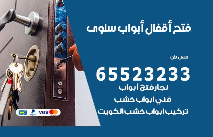 فتج اقفال أبواب سلوى / 65523233  / خدمة فتح أبواب تبديل وتركيب أقفال