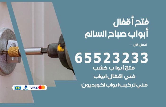فتج اقفال أبواب صباح السالم / 65523233  / خدمة فتح أبواب تبديل وتركيب أقفال