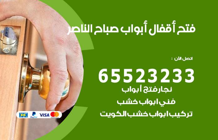 فتج اقفال أبواب صباح الناصر / 65523233  / خدمة فتح أبواب تبديل وتركيب أقفال