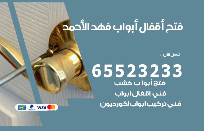 فتج اقفال أبواب فهد الاحمد/ 65523233  / خدمة فتح أبواب تبديل وتركيب أقفال