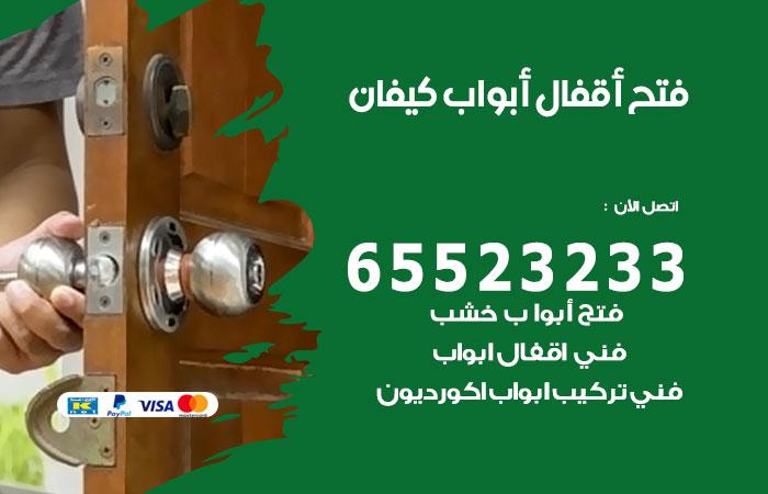 فتج اقفال أبواب كيفان / 65523233  / خدمة فتح أبواب تبديل وتركيب أقفال