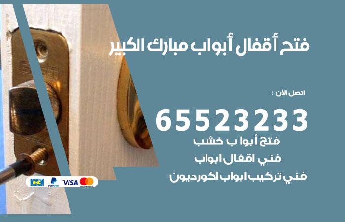فتج اقفال أبواب مبارك الكبير / 65523233  / خدمة فتح أبواب تبديل وتركيب أقفال