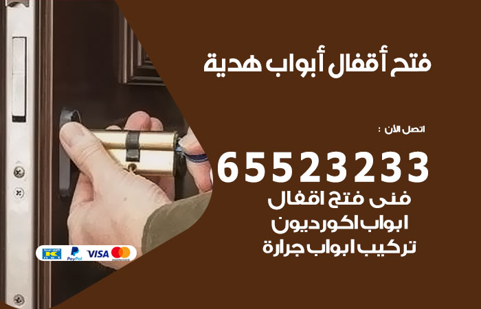 فتج اقفال أبواب هدية / 65523233  / خدمة فتح أبواب تبديل وتركيب أقفال