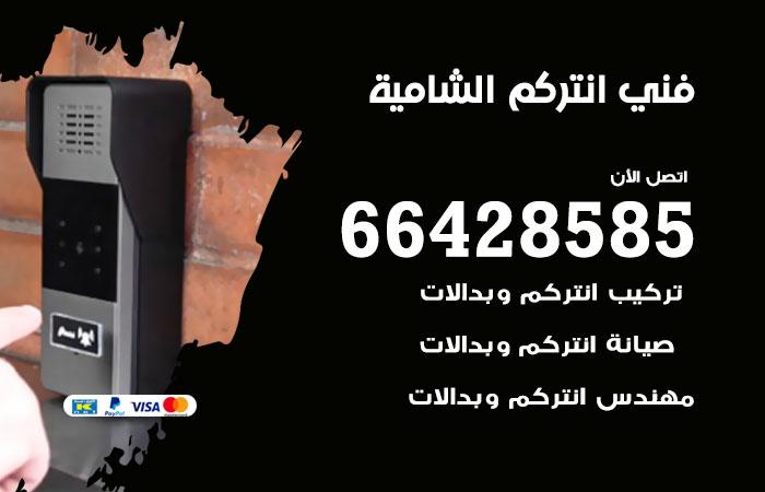 فني انتركم الشامية / 66428585 / فني تركيب وصيانة انتركم الشامية
