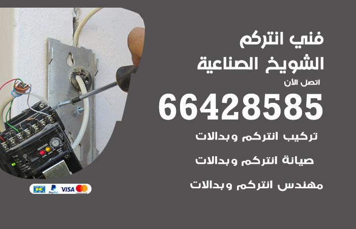 فني انتركم الشويخ الصناعية / 66428585 / فني تركيب وصيانة انتركم الشويخ الصناعية