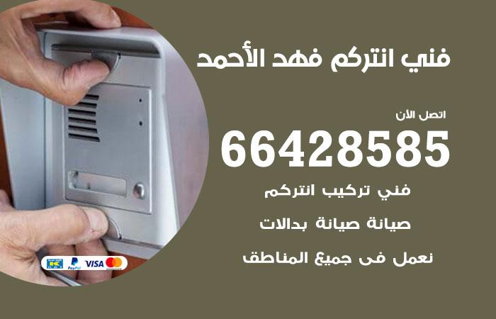 فني انتركم فهد الاحمد / 66428585 / فني تركيب وصيانة انتركم فهد الاحمد
