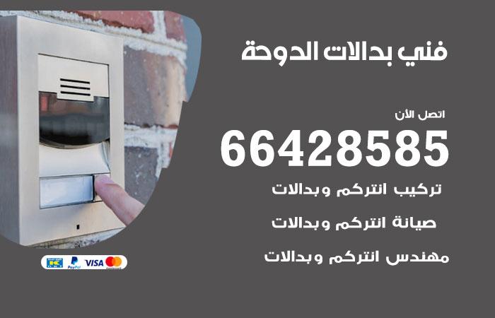 فني بدالات الدوحة / 66428585 / فني بدالة تركيب وصيانة بدالات الدوحة