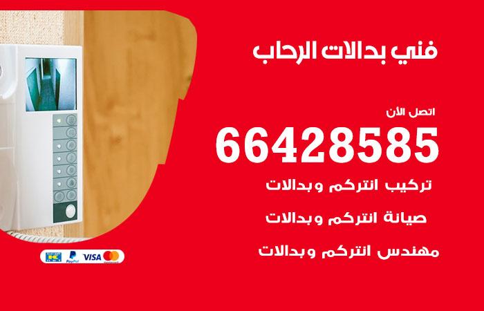 فني بدالات الرحاب / 66428585 / فني بدالة تركيب وصيانة بدالات الرحاب