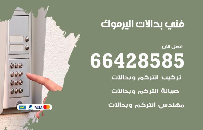 فني بدالات اليرموك / 66428585 / فني بدالة تركيب وصيانة بدالات اليرموك