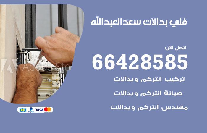 فني بدالات سعد العبد الله / 66428585 / فني بدالة تركيب وصيانة بدالات سعد العبد الله