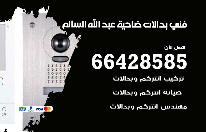 فني بدالات ضاحية عبد الله السالم / 66428585 / فني بدالة تركيب وصيانة بدالات ضاحية عبد الله السالم