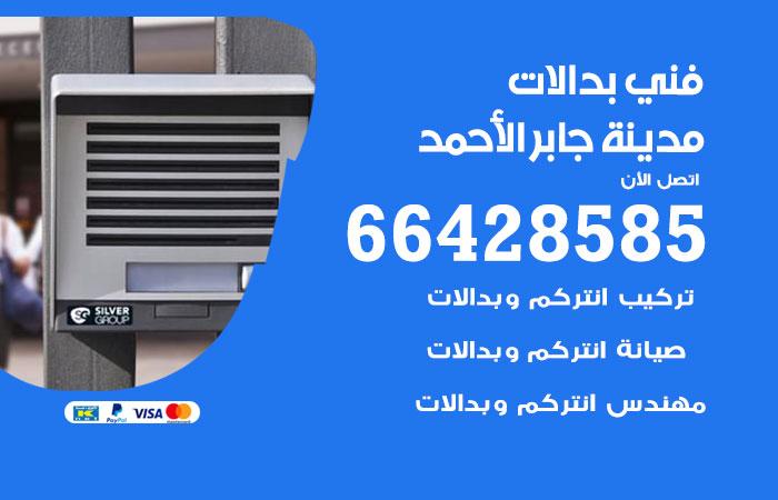 فني بدالات مدينة جابر الأحمد / 66428585 / فني بدالة تركيب وصيانة بدالات مدينة جابر الأحمد