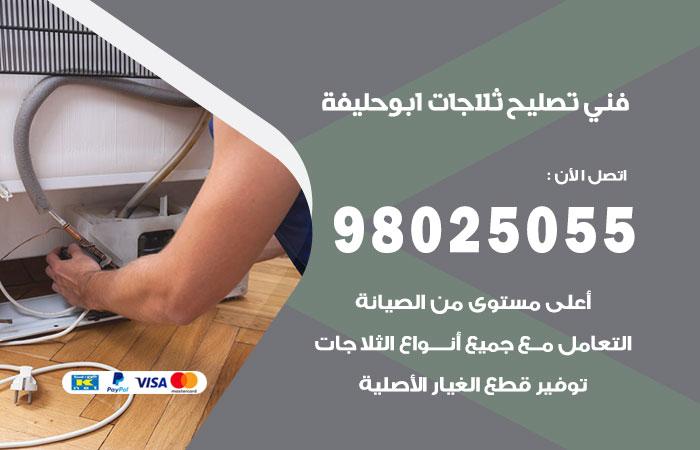 فني ثلاجات ابو حليفة / 98025055 / صيانة تصليح ثلاجات فريزات برادات ابو حليفة