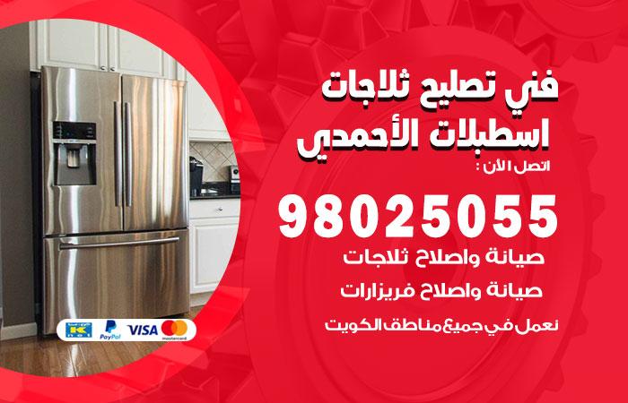 فني ثلاجات اسطبلات الاحمدي / 98025055 / صيانة تصليح ثلاجات فريزات برادات اسطبلات الاحمدي