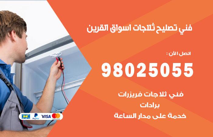 فني ثلاجات اسواق القرين / 98025055 / صيانة تصليح ثلاجات فريزات برادات اسواق القرين