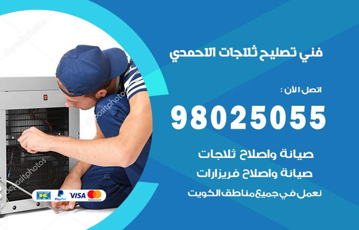 فني ثلاجات الاحمدي / 98025055 / صيانة تصليح ثلاجات فريزات برادات الاحمدي