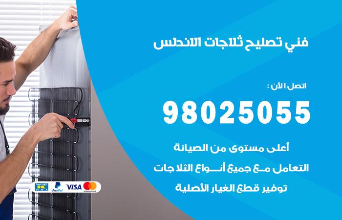 فني ثلاجات الاندلس / 98025055 / صيانة تصليح ثلاجات فريزات برادات الاندلس