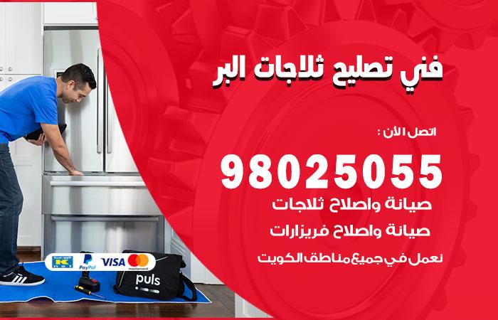 فني ثلاجات البر / 98025055 / صيانة تصليح ثلاجات فريزات برادات البر