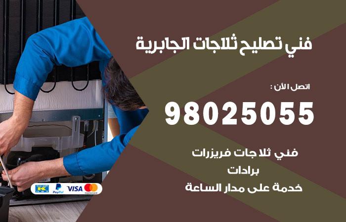 فني ثلاجات الجابرية / 98025055 / صيانة تصليح ثلاجات فريزات برادات الجابرية
