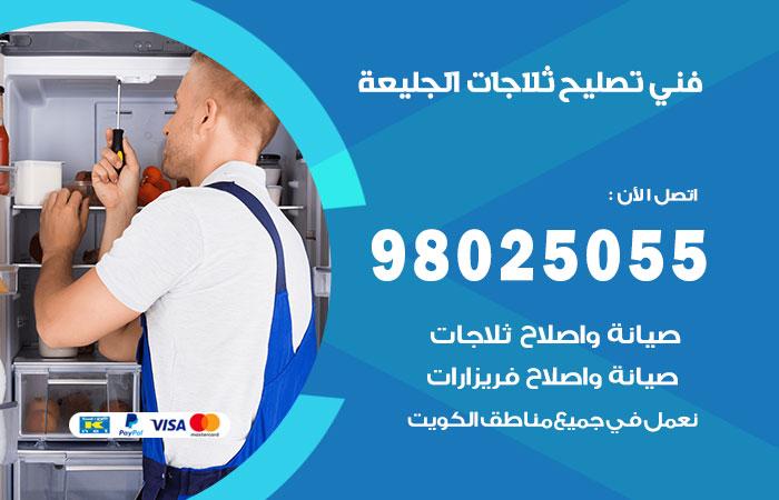 فني ثلاجات الجليعة / 98025055 / صيانة تصليح ثلاجات فريزات برادات الجليعة