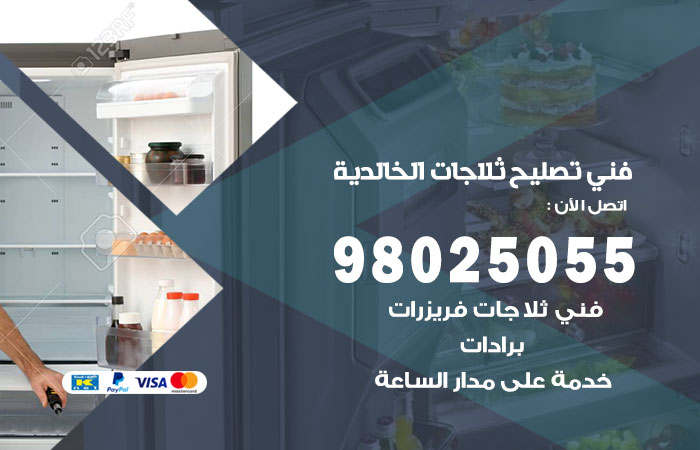 فني ثلاجات الخالدية / 98025055 / صيانة تصليح ثلاجات فريزات برادات الخالدية