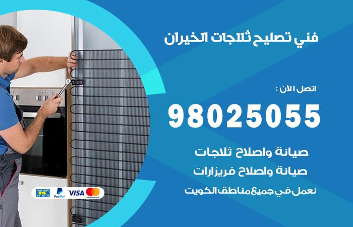 فني ثلاجات الخيران / 98025055 / صيانة تصليح ثلاجات فريزات برادات الخيران
