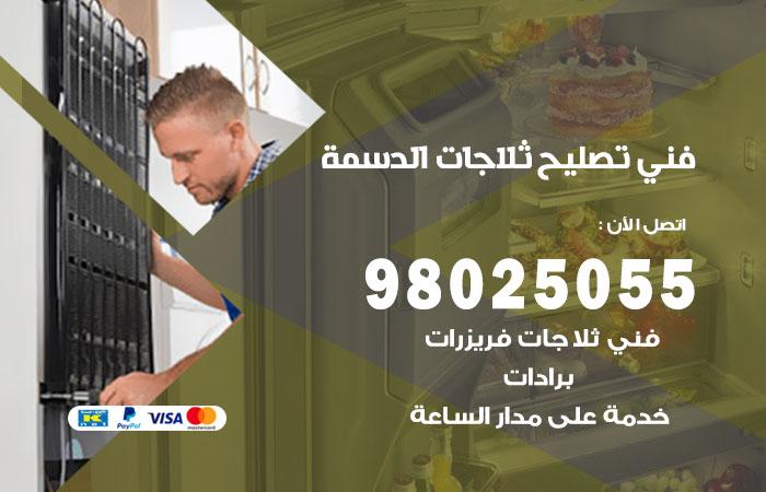 فني ثلاجات الدسمة / 98025055 / صيانة تصليح ثلاجات فريزات برادات الدسمة