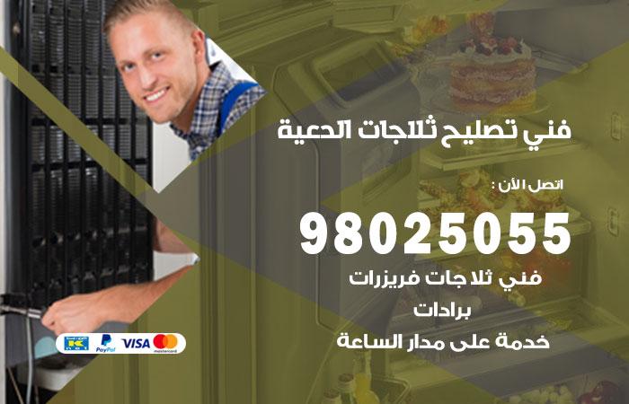 فني ثلاجات الدعية / 98025055 / صيانة تصليح ثلاجات فريزات برادات الدعية