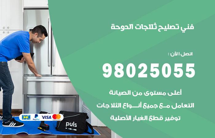 فني ثلاجات الدوحة / 98025055 / صيانة تصليح ثلاجات فريزات برادات الدوحة