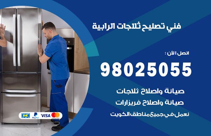 فني ثلاجات الرابية / 98025055 / صيانة تصليح ثلاجات فريزات برادات الرابية