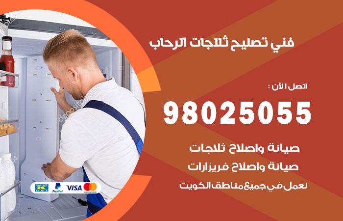 فني ثلاجات الرحاب / 98025055 / صيانة تصليح ثلاجات فريزات برادات الرحاب